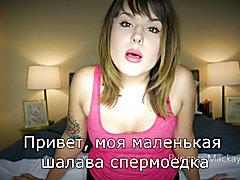 Sissy cum eating trainer RUS sub